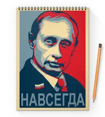 <b>Блокнот на пружине</b> А4 «Путин - навсегда!», в стиле плаката ...