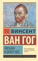 <b>Письма</b> к брату Тео (<b>Ван Гог</b> В.) - купить книгу с доставкой в ...