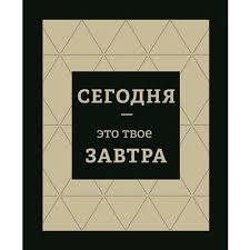 <b>Картина на холсте</b> Ecoramka Сегодня (<b>40x50</b> см) – выгодная ...