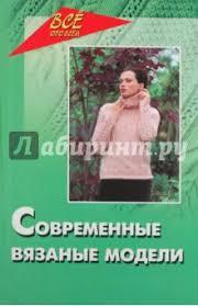 """Книга: """"Современные <b>вязаные</b> модели"""" - <b>Лариса Рустамянц</b> ..."""