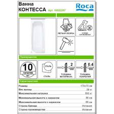 <b>Ванна Roca Contesa</b> сталь 170х70 см в Москве – купить по ...