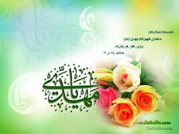 Image result for نیمه شعبان
