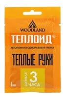 «<b>Грелка</b> для рук <b>одноразовая</b> Woodland Теплоид на 3 часа ...