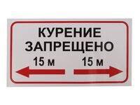 Служебно-информационные <b>наклейки</b> — купить на Яндекс ...