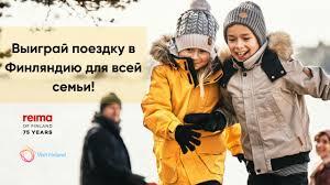Официальный интернет-магазин <b>Reima</b> в России | <b>Одежда</b> на ...