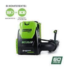 <b>Воздуходувка</b> ранцевая <b>Greenworks GD60BPB 60V</b> 2402307 (225 ...