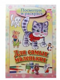 Купить <b>Книжка</b>-<b>раскраска Hatber Кошечка R072927</b> по низкой ...