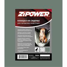 <b>Накидка</b> для перевозки животных 150х150см <b>Zipower</b>