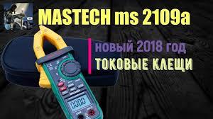 Обзор на Крутые <b>Токовые клещи MASTECH MS2109A</b> DC AC ...