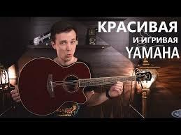 <b>Электроакустическая гитара YAMAHA</b> APX600 - YouTube