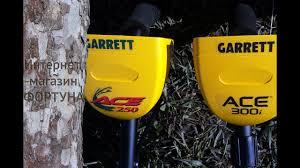 Новинка! Обзор <b>Garrett ACE 300i</b> и сравнение с Garrett ACE 250 ...