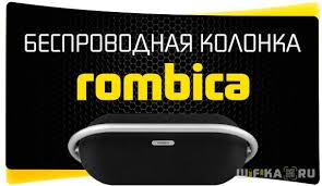 Обзор и Отзыв о Bluetooth <b>Колонке Rombica MySound</b> BT-28 ...