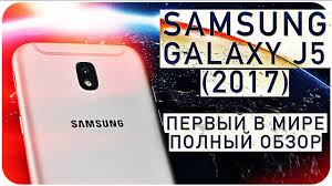 Samsung Galaxy J5 (2017) ПОЛНЫЙ ОБЗОР / ВСЕ ФИШКИ И ...