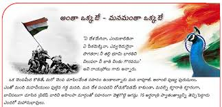 indian independence day essay in telugu   homework for you indian independence day essay in telugu img