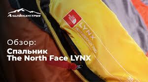 <b>Спальник The North</b> Face LYNX | Обзор - YouTube