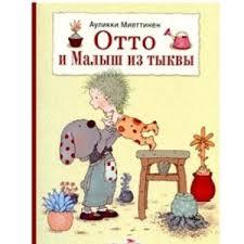 <b>Отто и</b> Малыш из тыквы. <b>Миеттинен Ауликки</b> - «+ ФОТО! Малыш ...