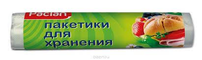 "<b>Пакеты фасовочные</b> ""<b>Paclan</b>"", 24 х 36 см, 100 шт — купить в ..."