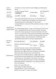 teacher objective resume resume examples objective teacher resume good