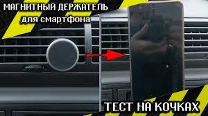 Мощный <b>магнитный держатель</b> для телефона в машину. Тест на ...