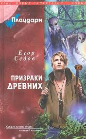 Седов Е. Плацдарм Призраки Древних Боевая фантастика ...