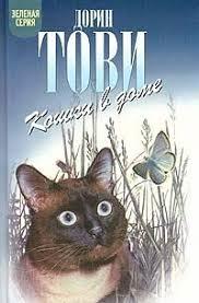 <b>Кошки</b> в доме (сборник)