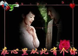 Image result for 爱在天涯,情在心里