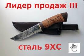 <b>Ножи</b> кузнеца Марушина А.И. - купить <b>нож</b> в интернет-магазине ...