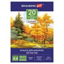 <b>Brauberg Папка для акварели</b> Осенний лес А4 20 листов ...