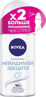 <b>Nivea Невидимая защита</b> Антиперспирант-ролл 50 мл — купить ...