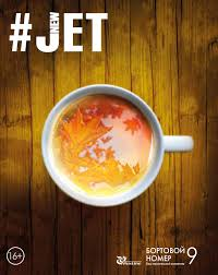№ 9 (СЕНТЯБРЬ 2015) by Федеральный журнал #NEW JET - issuu