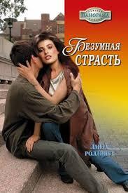 Книги и литература на тему «Короткие любовные романы»