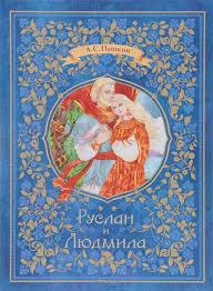 Купить <b>книгу Руслан и</b> Людмила (Александр Пушкин, Alexander ...