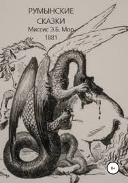 E B Mawr, <b>Румынские сказки</b> и <b>легенды</b> – скачать fb2, epub, pdf на ...