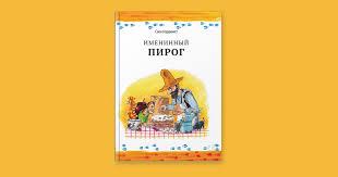 Свен Нурдквист «<b>Именинный пирог</b>» | Издательство «Белая ...