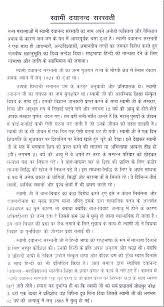 my mother essay in gujarati