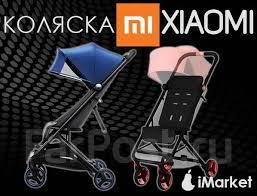 Детская <b>коляска</b>-трансформер <b>Xiaomi Mi</b> Bunny Folding Baby ...
