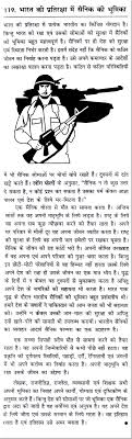 essay on the ldquo role of ier in s security rdquo in hindi