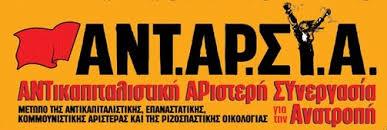 Συνδεθείτε με το antarsya.gr