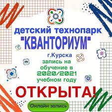 Школа раннего развития - ОЦРТДиЮ