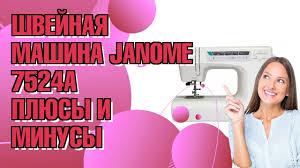 <b>Швейная машина Janome 7524A</b> — купить по выгодной цене на ...