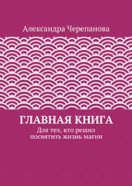 <b>Дневник Сновидений</b> - купить книгу в интернет магазине, автор ...