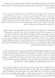 environmental pollution essay in urdu air water land noise    environmental pollution essay in urdu air water land noise pollution mahol ki aloodgi