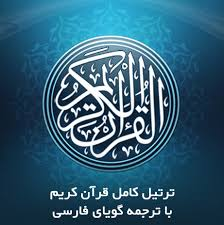 Image result for ‫قرآن کریم‬‎