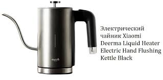 Электрический <b>чайник Xiaomi Deerma Liquid</b> Heater Electric Hand ...