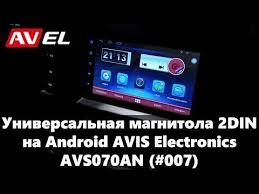 <b>Универсальная магнитола 2DIN</b> AVS070AN (#007) на Android