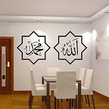 Yxjj1 Islamic Wall Stickers, Allah and Muhammad ... - Amazon.com