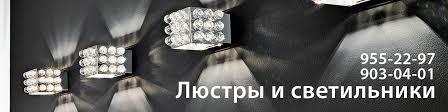 Светильники и <b>люстры</b> | Санкт-Петербург (Спб) | ВКонтакте