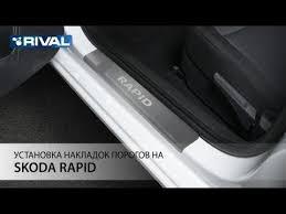 Установка <b>накладок порогов</b> на Skoda Rapid 2014 -. - YouTube
