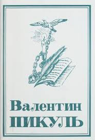 Валентин Пикуль. Собрание сочинений. В 13 томах. Том 5 ...