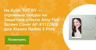 Купить <b>Защитное стекло Ainy</b> Full Screen Cover AF-X1122A/B для ...